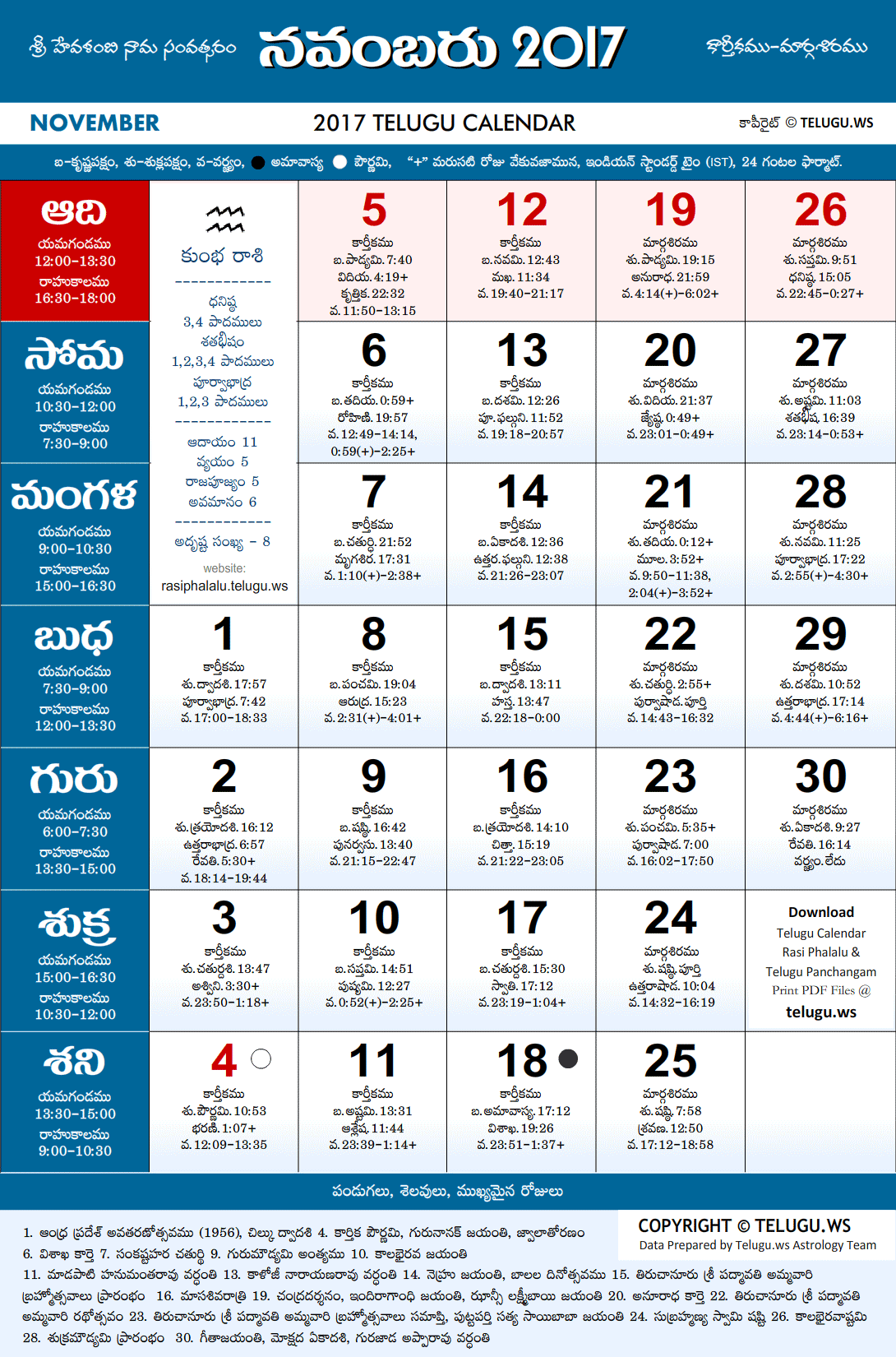 Telugu Calendar 2017 November PDF Print with Festivals & Holidays List